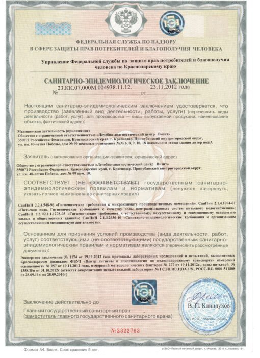 licenziya4